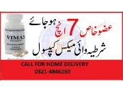 Male Enhancement pills in pakistan 03214846250